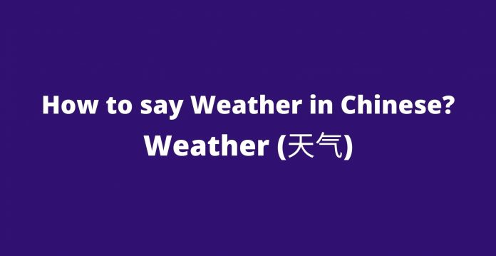 How to say Weather in Chinese?